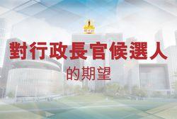 明光社對行政長官候選人的期望