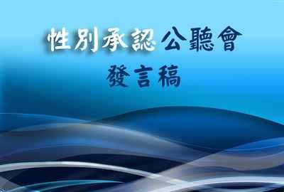 立法會有關性別承認公聽會20-11-2017<br/>明光社總幹事蔡志森發言稿