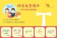 同行廿載 價值傳承<br/>2017年12月30日(六) 明光社港島區賣旗日