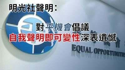 明光社對平機會倡議「自我聲明即可變性」深表遺憾