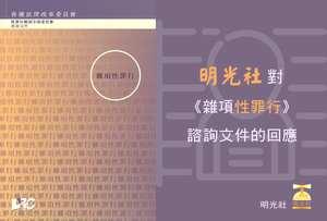 明光社對《雜項性罪行》諮詢文件的回應
