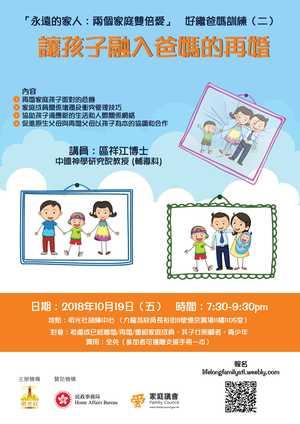 「永遠的家人:兩個家庭雙倍愛」專業培訓好繼爸媽訓練(二)<br/>讓孩子融入爸媽的再婚