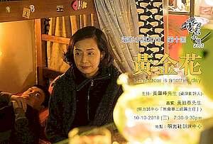 電影小組2018 —— 第十回<br/>《黃金花》Tomorrow is another day