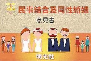 明光社就民事結合及同性婚姻的意見書