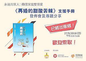 《再婚的甜酸苦辣》支援手冊發佈會<br/>歡迎免費索取