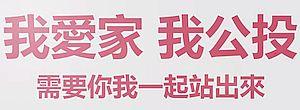 台灣將於本週六就同性婚姻及同志性平教育進行公投,請大家禱告記念!