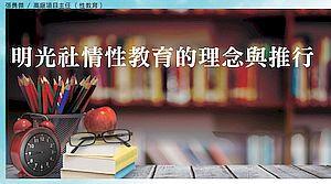 明光社情性教育的理念與推行