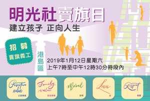明光社賣旗日 (港島區) 12-1-2019<br/>建立孩子 正向人生