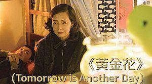 黃金花 (Tomorrow is Another Day)<br/>——愛的付出與接收