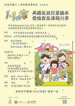 《1+1的家——再婚家庭兒童繪本》新聞發佈會<br/>「永遠的家人:兩個家庭雙倍愛」公眾教育