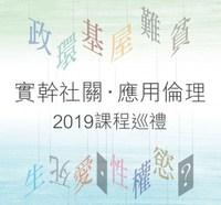 實幹社關.應用倫理 2019課程巡禮